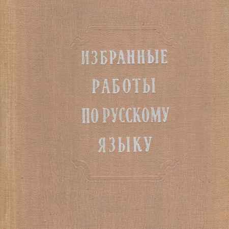Купить Г. О. Винокур Избранные работы по русскому языку