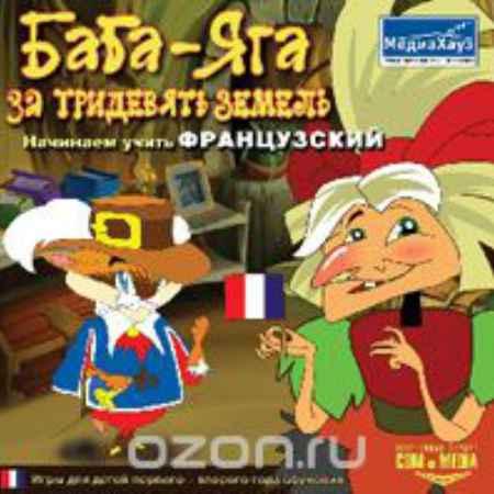 Купить Баба-Яга: За тридевять земель. Начинаем учить французский