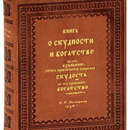 Купить И. Т. Посошков Книга о скудости и богатстве (эксклюзивное подарочное издание)