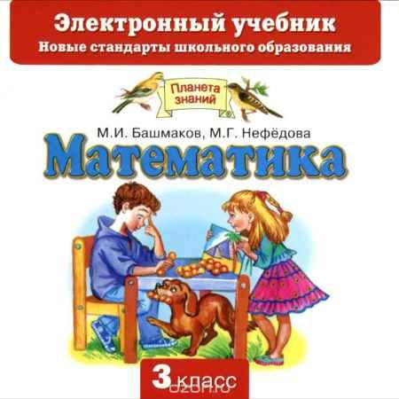 Купить Математика. 3 класс. Электронный учебник