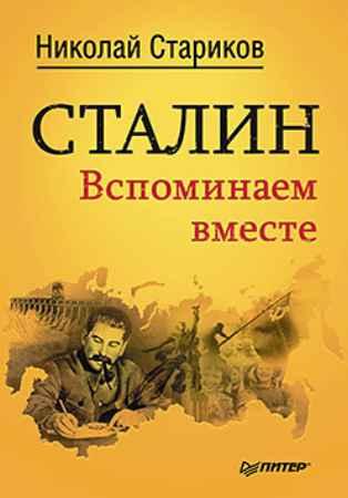 Купить Сталин. Вспоминаем вместе