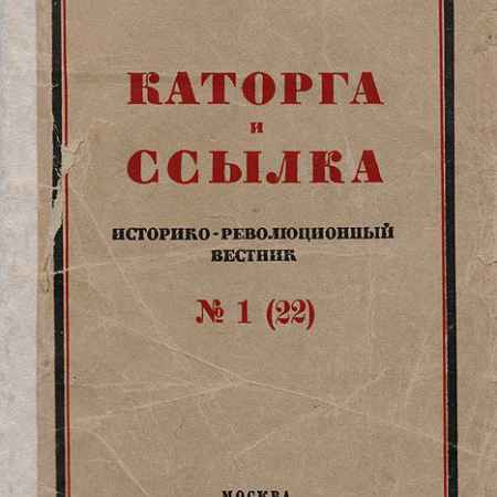 Купить Каторга и ссылка. Историко-революционный вестник, № 1 (22)