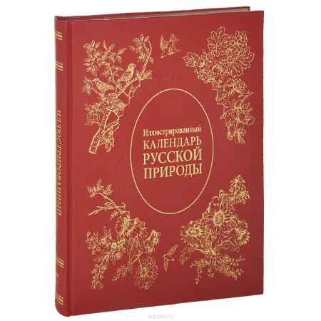 Купить В. П. Бутромеев Иллюстрированный календарь русской природы (подарочное издание)