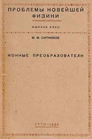 Купить М.М.Ситников Ионные преобразователи