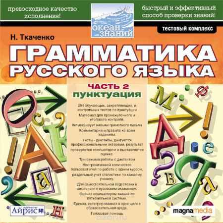Купить Грамматика русского языка. Часть 2. Пунктуация