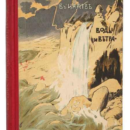 Купить А. П. Нечаев В царстве воды и ветра. Очерки и картины из жизни и истории Земли