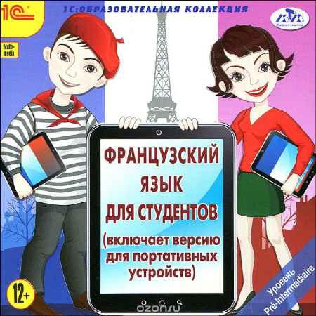 Купить 1С: Образовательная коллекция. Французский язык для студентов