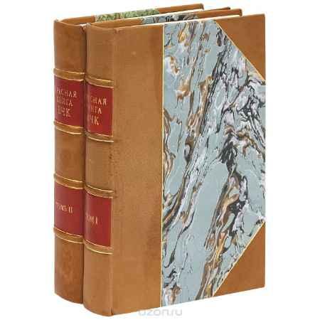 Купить Красная книга ВЧК. В 2 томах (эксклюзивный подарочный комплект)