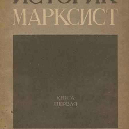 Купить Историк-марксист, №1 (59), 1937