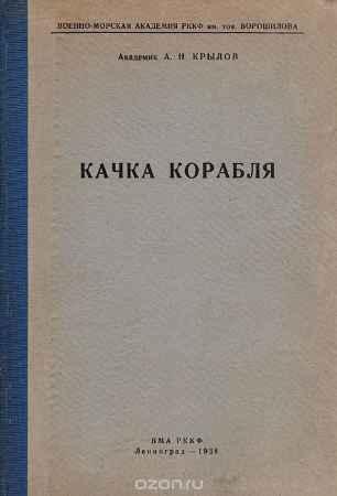 Купить Крылов А. Н. Качка корабля