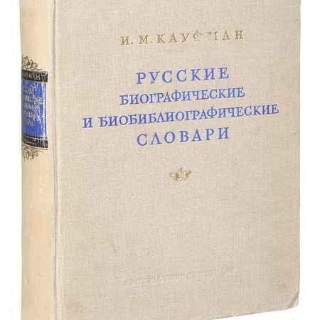 Купить И. М. Кауфман Русские биографические и биобиблиографические словари