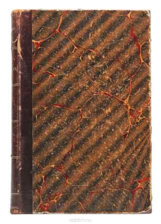 Купить Боборыкин П. Д. Европейский роман в XIX столетии. Роман на Западе за две трети века
