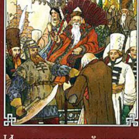 Купить История русской жизни с древнейших времен