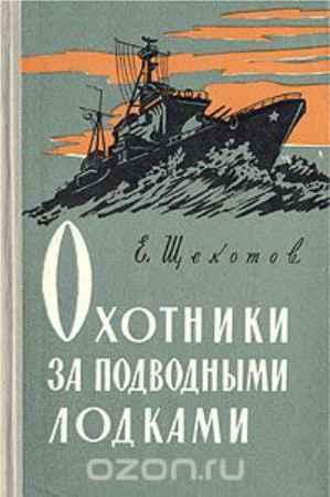 Купить Е. Щекотов Охотники за подводными лодками
