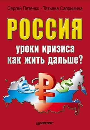 Купить Россия: уроки кризиса. Как жить дальше?