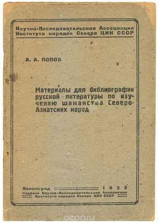Купить А. А. Попов Материалы для библиографии русской литературы по изучению шаманства северо-азиатских народов