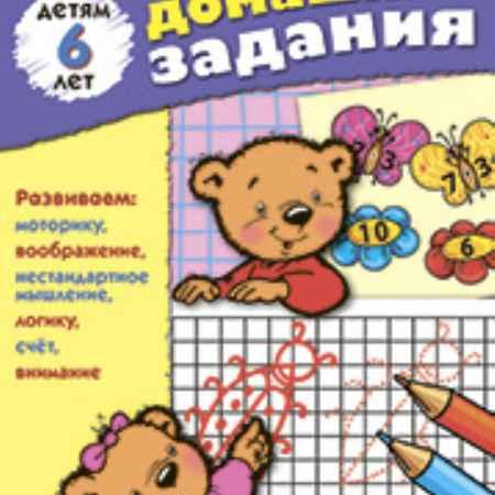 Купить Hatber Книжка для детей 6 лет Hatber Веселые домашние задания