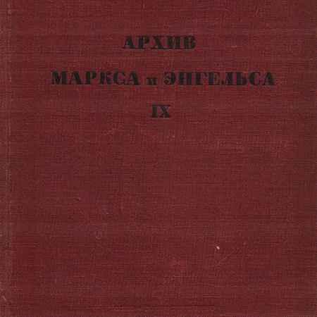 Купить Архив Маркса и Энгельса. Том 9
