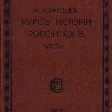 Купить Корнилов А. Курс истории России XIX века. Часть I