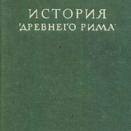 Купить Н. А. Машкин История Древнего Рима