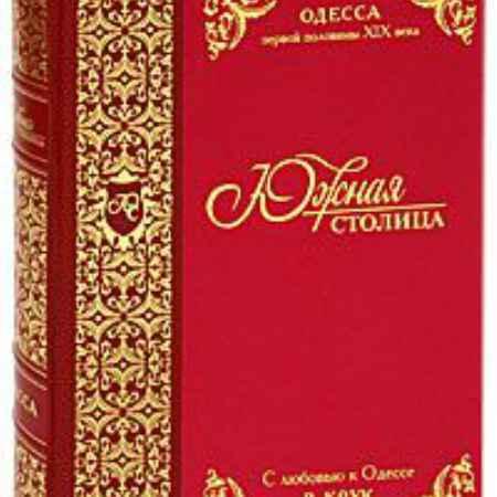 Купить В. Крук Южная столица. Одесса первой половины XIX века (подарочное издание)
