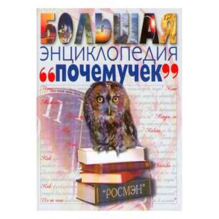 Купить Книга Росмэн Энциклопедия для младших школьников Большая энциклопедия почемучек 01188