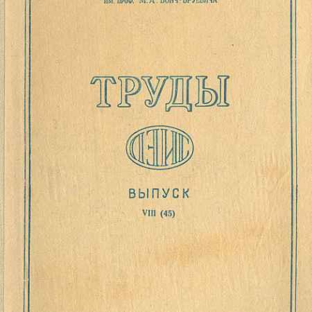 Купить Труды ЛЭИС. Выпуск VIII (45)