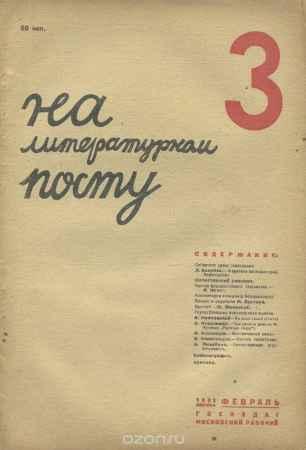Купить На литературном посту, №3, февраль 1930