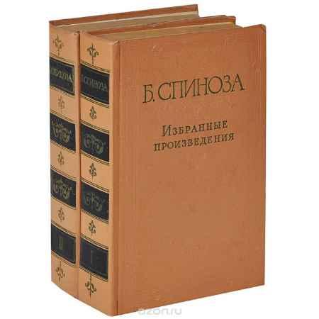 Купить Б. Спиноза Б. Спиноза. Избранные произведения. В 2 томах (комплект)