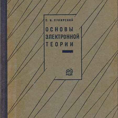 Купить Лукирский П.И. Основы электронной теории