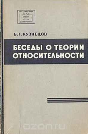 Купить Б. Г. Кузнецов Беседы о теории относительности