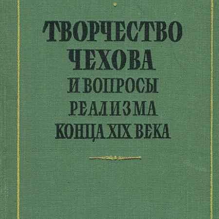 Купить M. E Елизарова Творчество Чехова и вопросы реализма конца XIX века