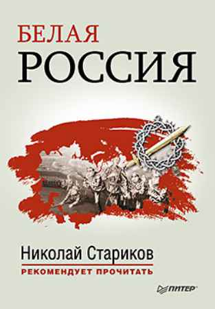 Купить Белая Россия