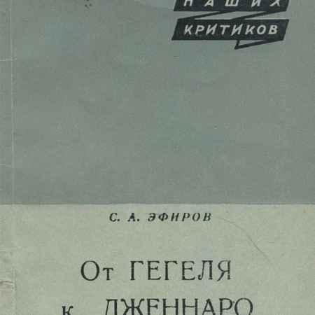 Купить С. А. Эфиров От Гегеля к… Дженнаро