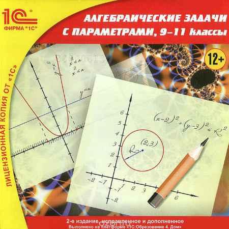 Купить 1С:Школа. Алгебраические задачи с параметрами, 9-11 классы. 2-е издание, исправленное и дополненное