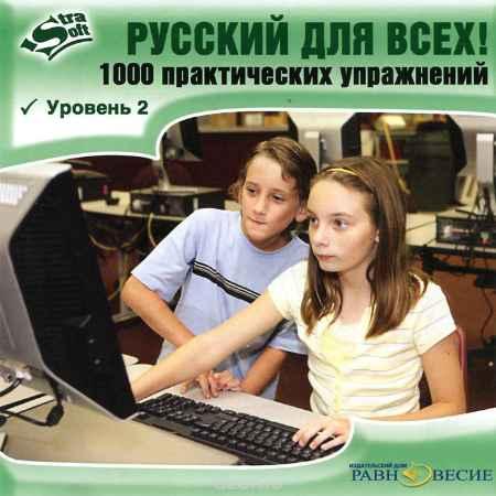 Купить Русский для всех! 1000 практических упражнений. Уровень 2