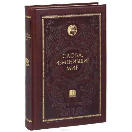 Купить Терри Голуэй Слова, изменившие мир (эксклюзивное подарочное издание)