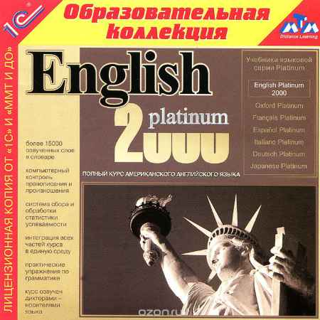 Купить English Platinum 2000