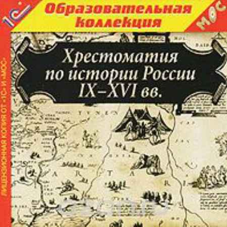 Купить Хрестоматия по истории России IX-XVI вв.