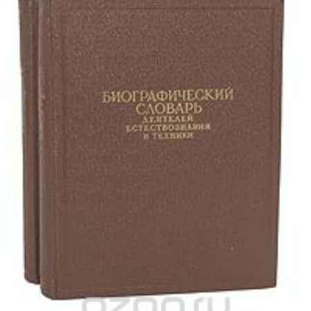 Купить Биографический словарь деятелей естествознания и техники (комплект из 2 книг)