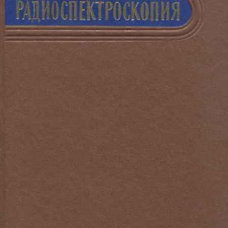 Купить Ч. Таунс, А. Шавлов Радиоспектроскопия