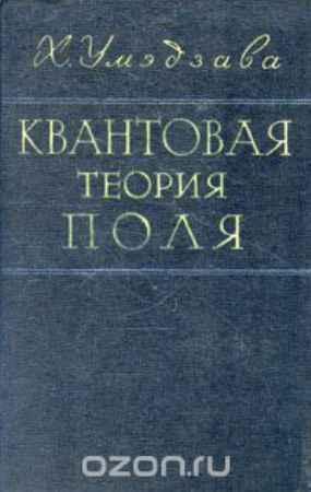 Купить Х. Умэдзава Квантовая теория поля
