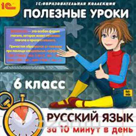 Купить Полезные уроки. Русский язык за 10 минут в день. 6 класс