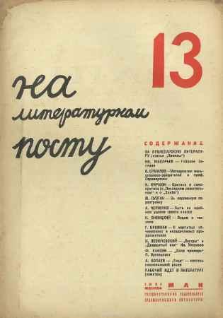 Купить На литературном посту, №13, май 1931