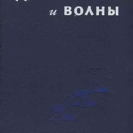 Купить А. Р. Хиппель Диэлектрики и волны