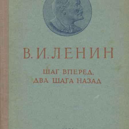 Купить В. И. Ленин Шаг вперед, два шага назад