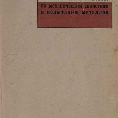 Купить Ф. Ф. Витман, П. С. Сахаров, Е. М. Шевандин Упражнения и расчеты по механическим свойствам и испытанию металлов
