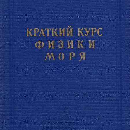 Купить Шулейкин В. Краткий курс физики моря