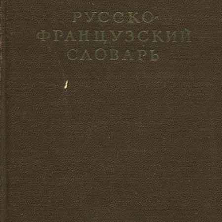 Купить Русско-французский словарь