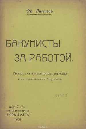 Купить Фр. Энгельс Бакунисты за работой